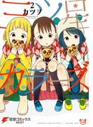 三ツ星カラーズ2(電撃コミックスNEXT)