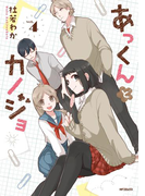 あっくんとカノジョ 4(ジーンシリーズ)