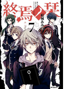 終焉ノ栞 7(ジーンシリーズ)