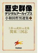 小和田哲男選集4(歴史群像デジタルアーカイブス)
