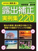 風景写真虎の巻 露出補正実例集220(Gakken camera mook)