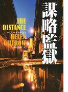 謀略監獄(文春e-book)