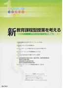 新教育課程ライブラリ Vol.1 新教育課程型授業を考える