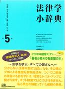 法律学小辞典 第5版