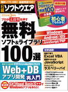 日経ソフトウエア2016年3月号(日経ソフトウエア)