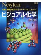 ビジュアル化学 元素の性質と化学反応のカラクリがよくわかる! 第3版