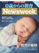 0歳からの教育 ニューズウィーク日本版 育児編