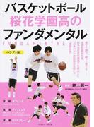バスケットボール桜花学園高のファンダメンタル ハンディ版