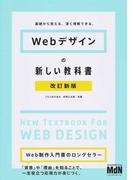 Webデザインの新しい教科書 基礎から覚える、深く理解できる。 改訂新版