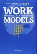ワーク・モデルズ 世界で働く日本人から学ぶ21世紀の仕事論