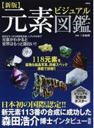 元素ビジュアル図鑑 新版