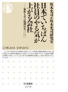 日本でいちばん社員のやる気が上がる会社 家族も喜ぶ福利厚生100