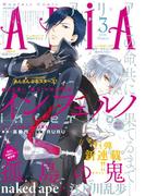 ARIA 2016年3月号[2016年1月28日発売](アリア)