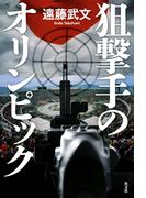 狙撃手のオリンピック