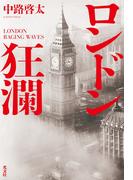 ロンドン狂瀾