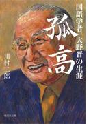 孤高 国語学者大野晋の生涯(集英社文庫)