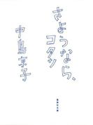 さようなら、コタツ(集英社文庫)