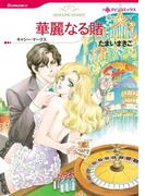 ウエイトレス ヒロインセット vol.1(ハーレクインコミックス)