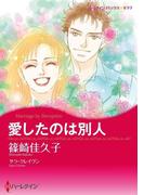 強引 ヒーローセット vol.1(ハーレクインコミックス)
