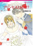 幸せな結婚テーマセット vol.1(ハーレクインコミックス)