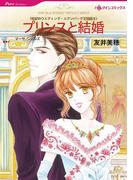幸せな結婚テーマセット vol.2(ハーレクインコミックス)