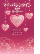 マイ・バレンタイン2009 愛の贈りもの(マイ・バレンタイン)