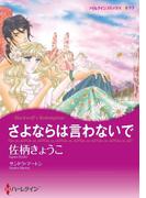 漫画家 佐柄きょうこセット vol.2(ハーレクインコミックス)