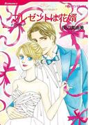 漫画家 田辺真由美セット vol.2(ハーレクインコミックス)