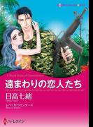 漫画家 日高七緒セット vol.2(ハーレクインコミックス)