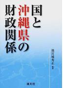 国と沖縄県の財政関係
