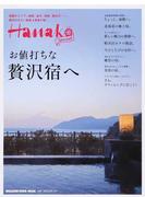 贅沢宿へ 話題のエリア、函館、金沢、箱根、軽井沢…。絶対行きたい絶景&美食の宿!