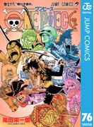 【76-80セット】ONE PIECE モノクロ版(ジャンプコミックスDIGITAL)