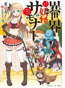 【全1-2セット】異世界妖怪サモナー(角川スニーカー文庫)