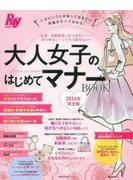 大人女子のはじめてマナーBOOK 完全版