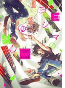 ヨコシマのゆえん【電子特典コミック付き】(あすかコミックスCL-DX)