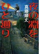 夜の淵をひと廻り(角川書店単行本)