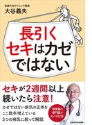 長引くセキはカゼではない(単行本(KADOKAWA / 角川マガジンズ))