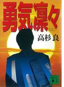勇気凜々(講談社文庫)