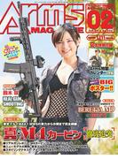 月刊アームズマガジン2016年2月号(月刊アームズマガジン)
