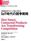 IoT時代の競争戦略(DIAMOND ハーバード・ビジネス・レビュー論文)