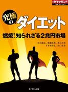 究極のダイエット 燃焼!知られざる2兆円市場(週刊ダイヤモンド 特集BOOKS)