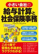 【期間限定価格】小さい会社の給与計算と社会保険事務