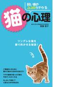 【期間限定価格】飼い猫のココロがわかる 猫の心理