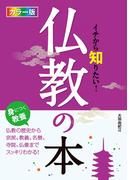 【期間限定価格】カラー版イチから知りたい!仏教の本