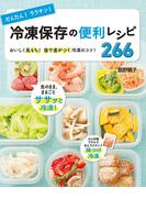 【期間限定価格】かんたん!ラクチン!冷凍保存の便利レシピ266