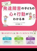 【期間限定価格】イラスト図解 発達障害の子どもの心と行動がわかる本