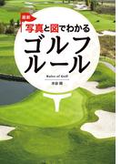 【期間限定価格】最新 写真と図でわかる ゴルフルール