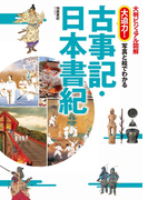 【期間限定価格】大判ビジュアル図解 大迫力!写真と絵でわかる古事記・日本書紀