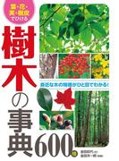 【期間限定価格】葉・花・実・樹皮でひける 樹木の事典600種