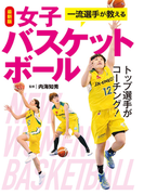 【期間限定価格】最新版 一流選手が教える女子バスケットボール